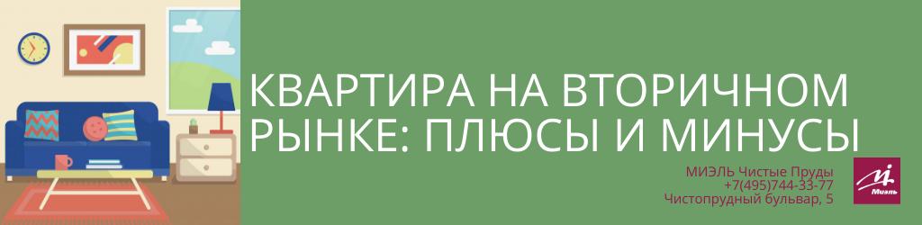Квартира на вторичном рынке: плюсы и минусы. Агентство Чистые Пруды, Москва, Чистопрудный бульвар, 5. Звоните 84957443377