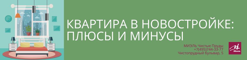 Квартира в новостройке: плюсы и минусы. Агентство Чистые Пруды, Москва, Чистопрудный бульвар, 5. Звоните 84957443377