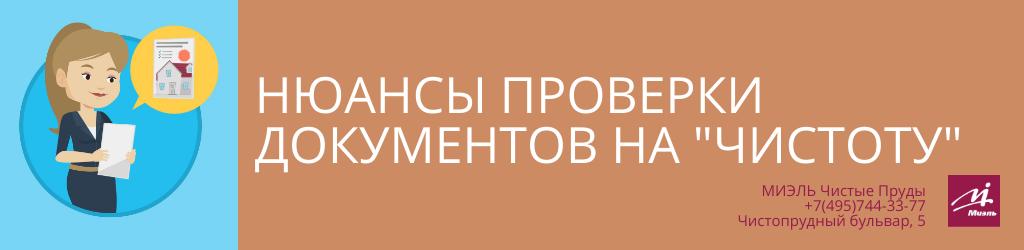Нюансы проверки документов на «чистоту». Агентство Чистые Пруды, Москва, Чистопрудный бульвар, 5. Звоните 84957443377