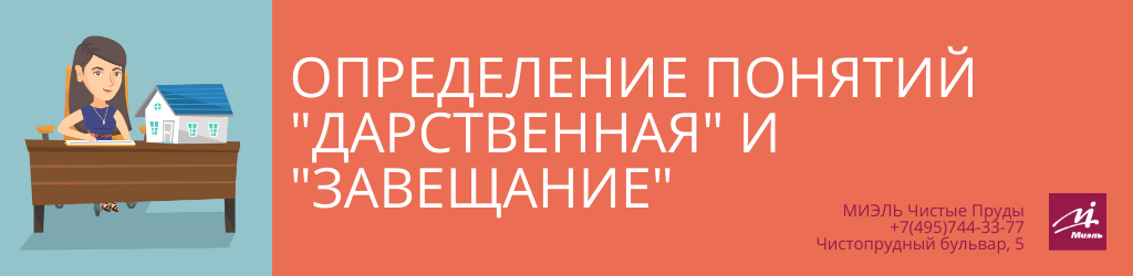 Определение понятий «дарственная» и «завещание». Агентство Чистые Пруды, Москва, Чистопрудный бульвар, 5. Звоните 84957443377