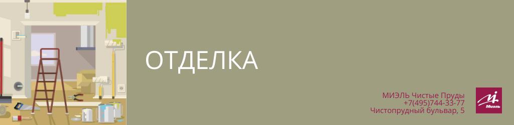 Отделка. Агентство Чистые Пруды, Москва, Чистопрудный бульвар, 5. Звоните 84957443377