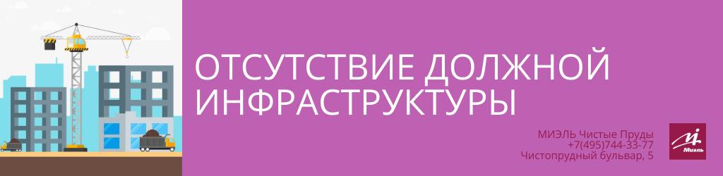 Отсутствие должной инфраструктуры. Агентство Чистые Пруды, Москва, Чистопрудный бульвар, 5. Звоните 84957443377