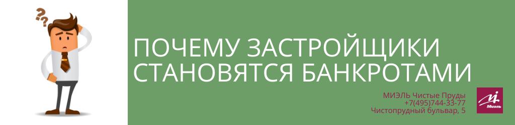 Почему застройщики становятся банкротами? Агентство Чистые Пруды, Москва, Чистопрудный бульвар, 5. Звоните 84957443377