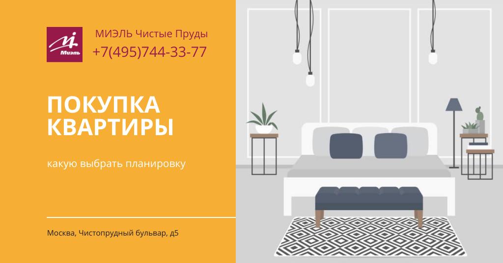 Покупка квартиры: какую выбрать планировку. Агентство Чистые Пруды, Москва, Чистопрудный бульвар, 5. Звоните 84957443377