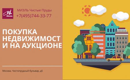 Покупка недвижимости на аукционе. Агентство Чистые Пруды, Москва, Чистопрудный бульвар, 5. Звоните 84957443377
