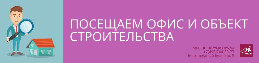 Посещаем офис и объект строительства. Агентство Чистые Пруды, Москва, Чистопрудный бульвар, 5. Звоните 84957443377