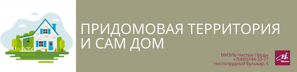 Придомовая территория и сам дом. Агентство Чистые Пруды, Москва, Чистопрудный бульвар, 5. Звоните 84957443377