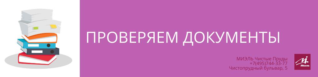 Проверяем документы. Агентство Чистые Пруды, Москва, Чистопрудный бульвар, 5. Звоните 84957443377