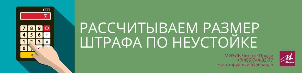Рассчитываем размер штрафа по неустойке. Агентство Чистые Пруды, Москва, Чистопрудный бульвар, 5. Звоните 84957443377