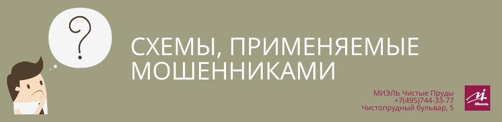 Схемы, применяемые мошенниками. Агентство Чистые Пруды, Москва, Чистопрудный бульвар, 5. Звоните 84957443377