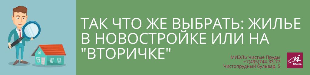 Так что же выбрать: жилье в новостройке или на «вторичке»? Агентство Чистые Пруды, Москва, Чистопрудный бульвар, 5. Звоните 84957443377