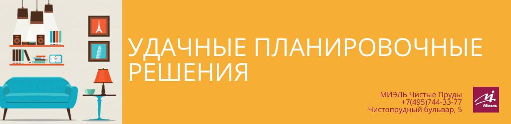 Удачные планировочные решения. Агентство Чистые Пруды, Москва, Чистопрудный бульвар, 5. Звоните 84957443377