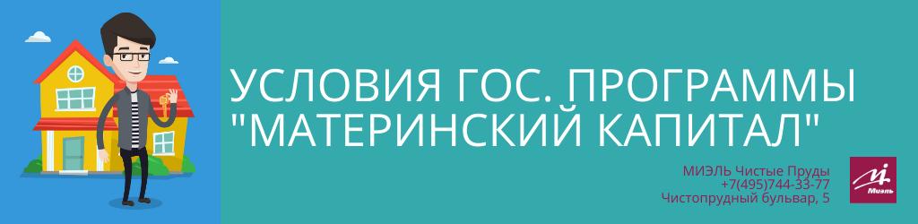 Условия государственной программы «Материнский капитал». Агентство Чистые Пруды, Москва, Чистопрудный бульвар, 5. Звоните 84957443377
