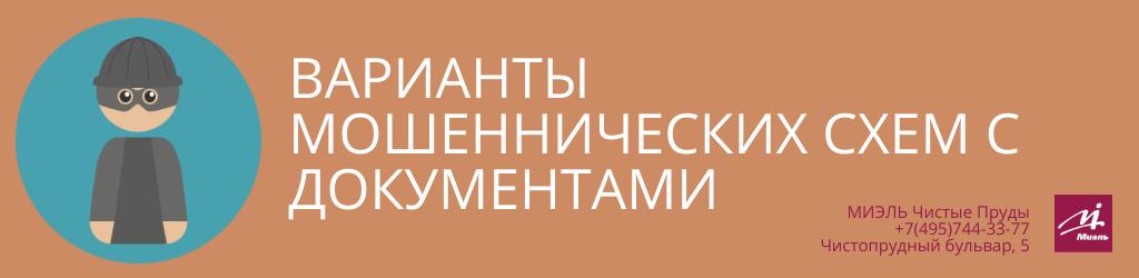 Варианты мошеннических схем с документами. Агентство Чистые Пруды, Москва, Чистопрудный бульвар, 5. Звоните 84957443377