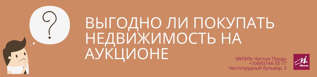 Выгодно ли покупать недвижимость на аукционе. Агентство Чистые Пруды, Москва, Чистопрудный бульвар, 5. Звоните 84957443377