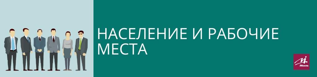 кто проживает в Новой Москве и есть ли там рабочие места