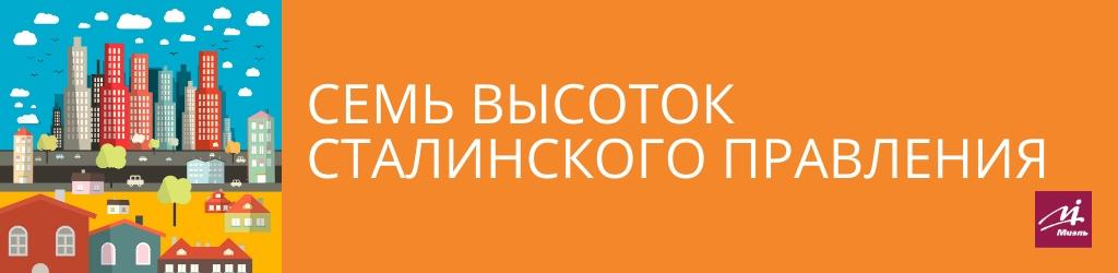 семь сталинских высоток