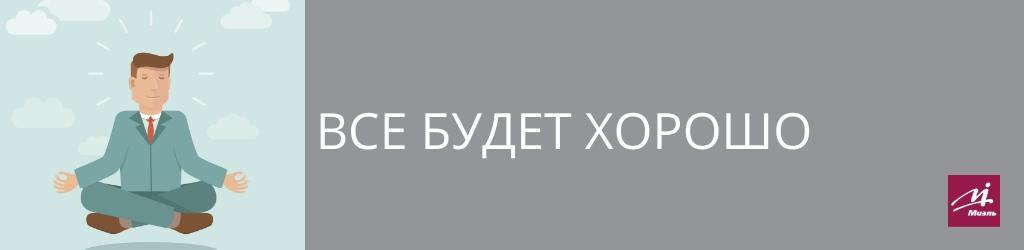преимущества Новой Москвы