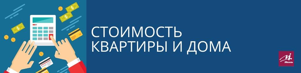 цена квартиры и дома в Москве