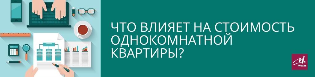 стоимость однокомнатной квартиры в Москве - что влияет
