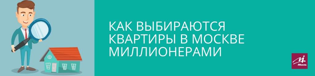 Как выбираются квартиры в Москве миллионерами