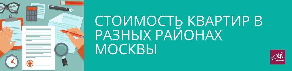 Стоимость квартир в разных районах Москвы