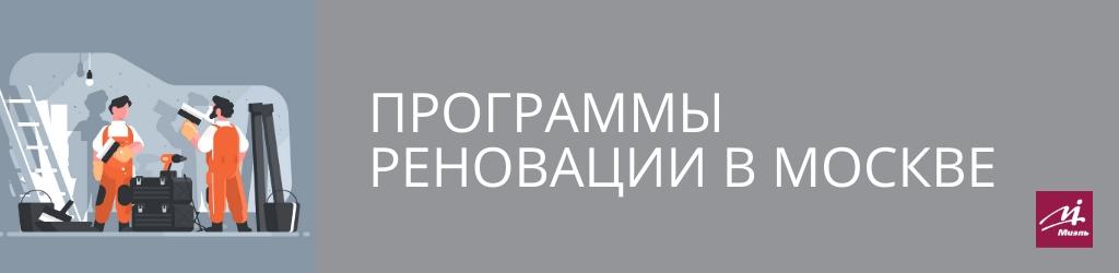 Программы реновации в Москве