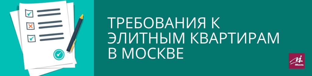 Требования к элитным квартирам в Москве
