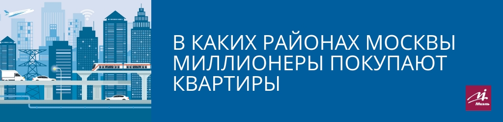 В каких районах Москвы миллионеры покупают квартиры