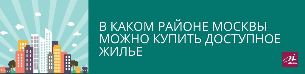 В каком районе Москвы можно купить доступное жилье