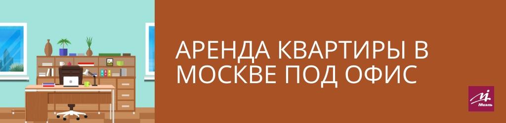 квартиры в Москве под офис