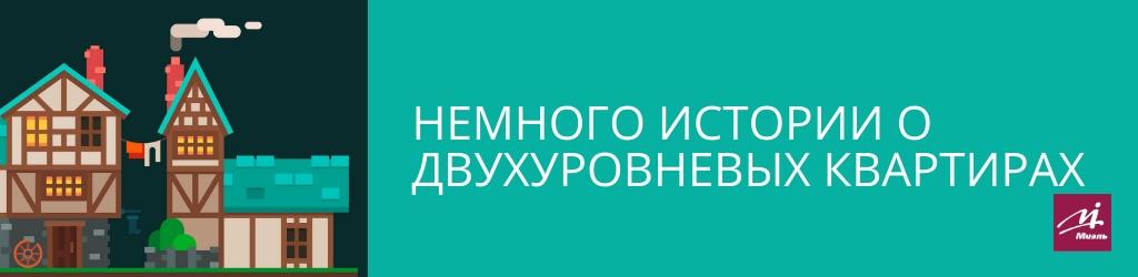 двухуровневые квартиры в москве