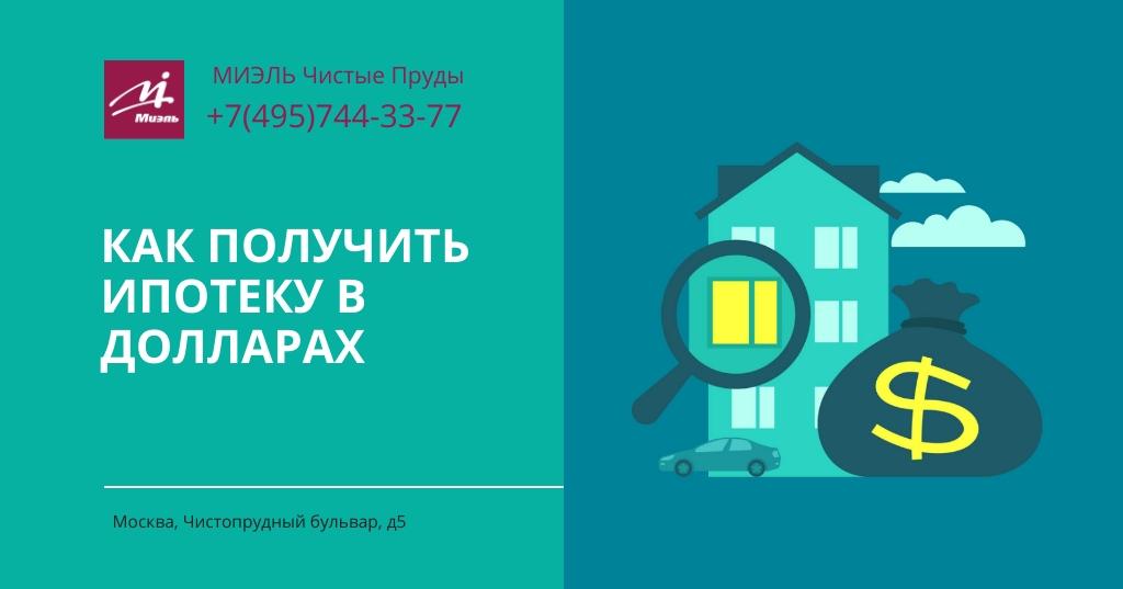 Получить ипотеку з объявления инвестирую в бизнес