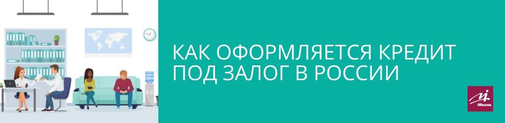 Как оформить кредит под залог в России