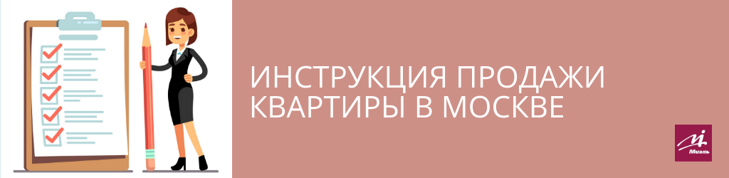 Инструкция продажи квартиры в Москве