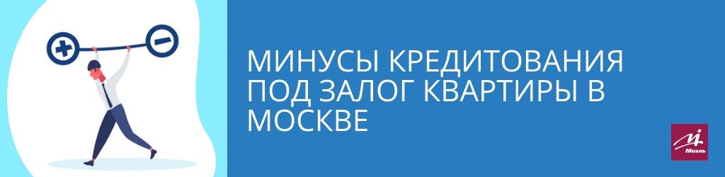 недостатки кредитования под залог квартиры в Москве