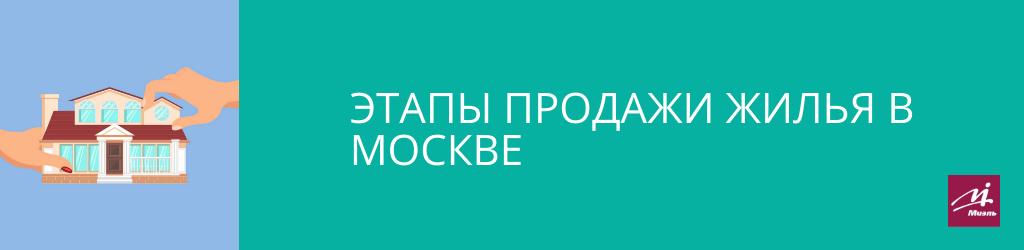 Этапы продажи жилья в Москве