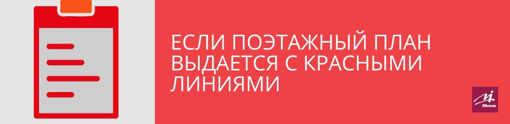поэтажный план с красными линиями