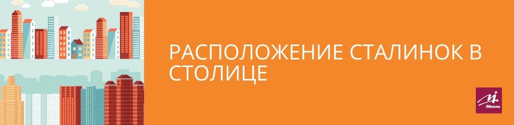 Расположение сталинок в столице