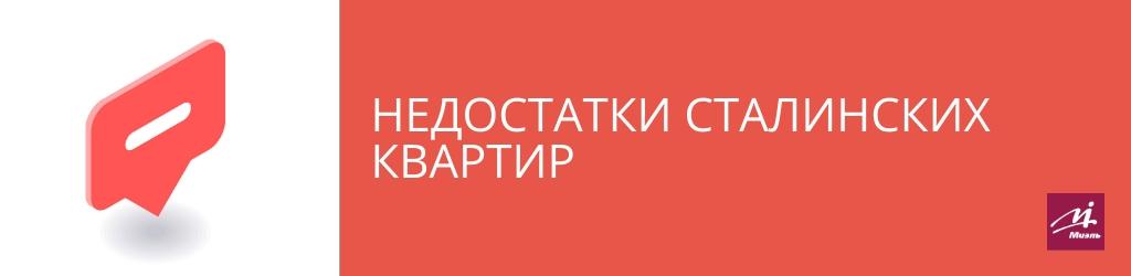Недостатки сталинских квартир