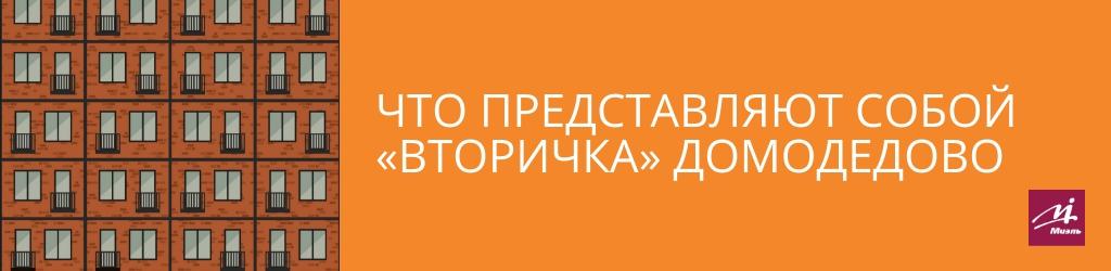 вторичка Домодедово