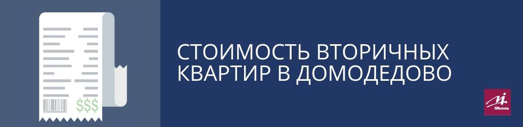 Стоимость вторичных квартир в Домодедово