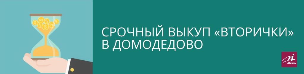 Срочный выкуп жилья в Домодедово