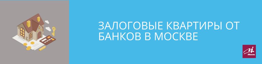 квартиры от банков в Москве