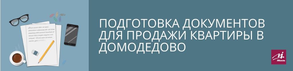 документы для продажи квартиры в Домодедово
