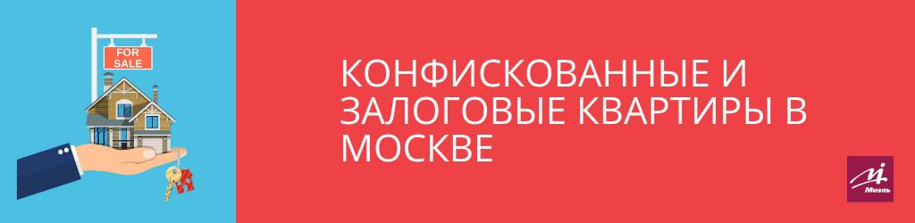 Конфискованные квартиры в Москве