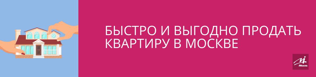 Быстро и выгодно продать квартиру в Москве