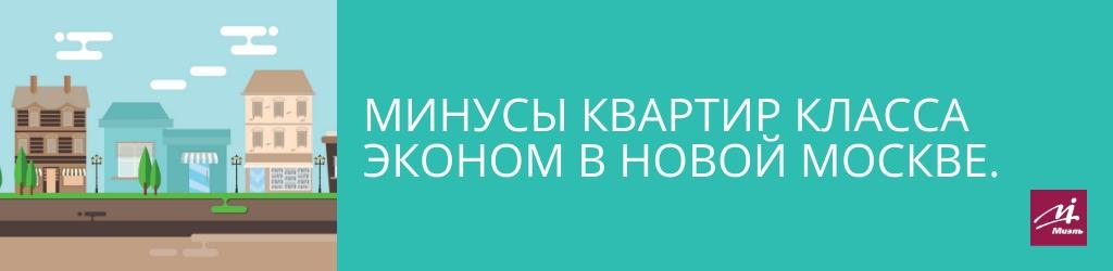 Минусы квартир класса эконом в Новой Москве.