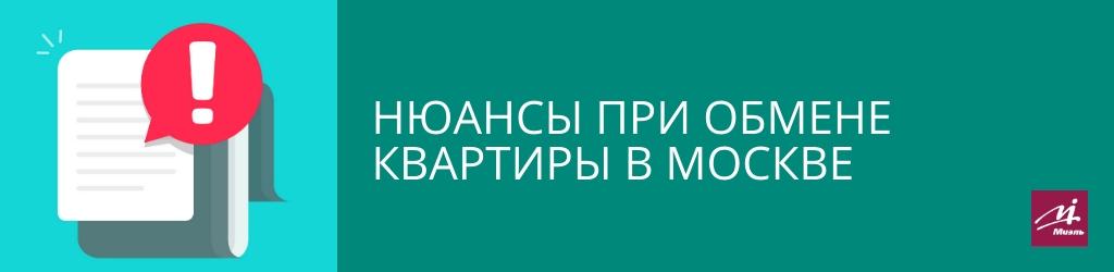 Нюансы при обмене квартиры в Москве
