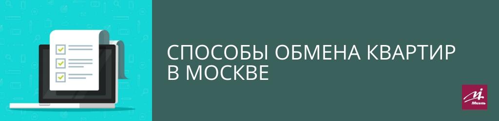 Способы обмена квартир в Москве